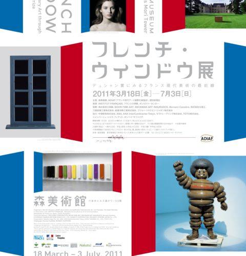 French window - Exposition Prix Marcel Duchamp au Japon, 2011