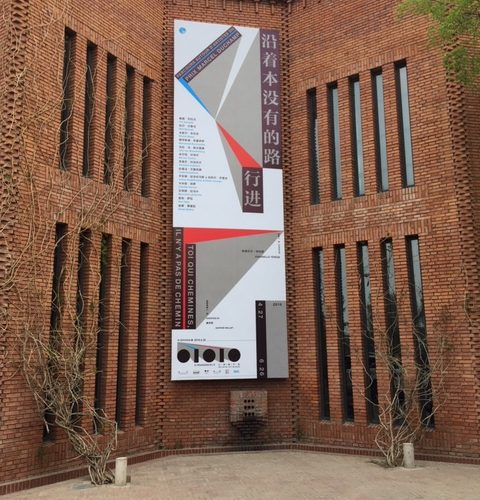 Exposition Toi qui chemines il n'y a pas de chemin - Red Brick Art Museum, Pékin