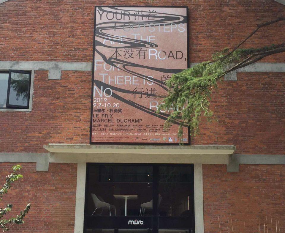 Exposition Toi qui chemines il n'y a pas de chemin - Minsheng Art Museum, Shanghai