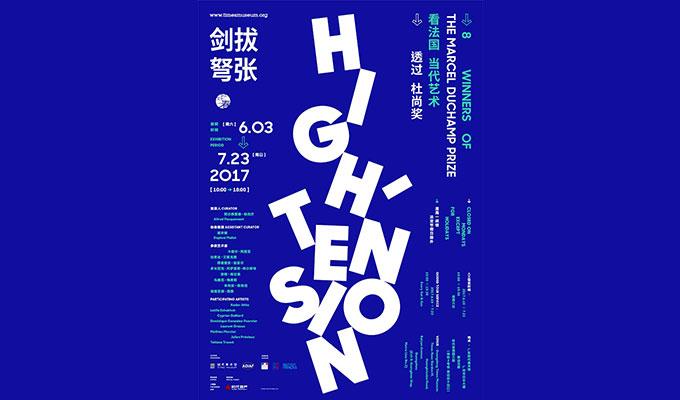 Haute Tension - Exposition en Chine